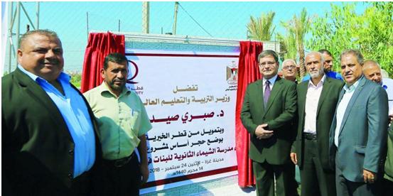 Qatar Charity lays stone to build school in Gaza